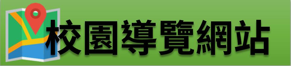 校園導覽網站(善堂文化)
