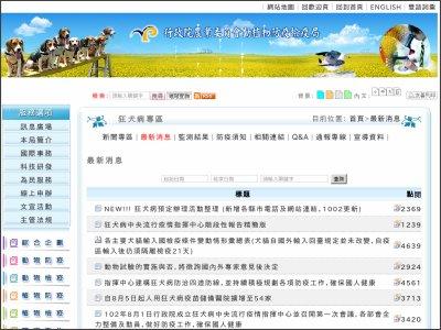 http://www.baphiq.gov.tw/news_list.php?menu=1924&typeid=1938