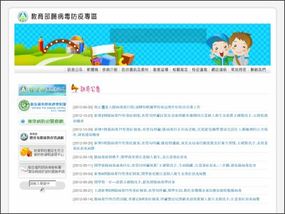 http://140.122.72.29/anti-enterovirus/catalog.php?CatalogID=21