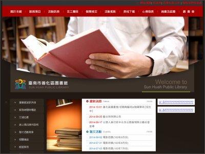 http://lib.shanhua.gov.tw/