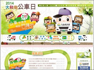 http://busday.tainan.gov.tw/