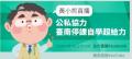 「黃小哲直播-台南自學超給力」 pic
