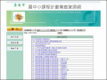 課程計畫網