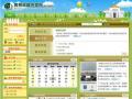 台灣綠色學校夥伴網路
