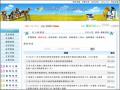 農委會狂犬病防治專區 pic