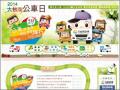 大台南公車日官方網站 pic