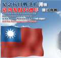 紀念抗日戰爭勝利暨臺灣光復65週年特展專輯 pic